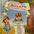 Отдается в дар Словарь по русскому языку
