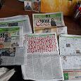Отдается в дар Газета «Моя семья»