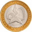 Отдается в дар 10 рублей 2005 год «60 лет Победы в ВОВ (никто не забыт)