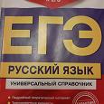 Отдается в дар Русский язык ЕГЭ универсальный справочник