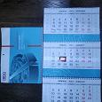 Отдается в дар Календари на 2020