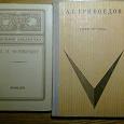 Отдается в дар Книги — русская классика