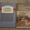 Отдается в дар Книги мат. статистика для психологов