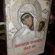 Отдается в дар Православный иллюстрированный календарь