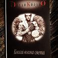 Отдается в дар Пауло Коэльо «Книга воина света».