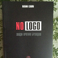 Отдается в дар Книга «No Logo. Люди против брэндов»