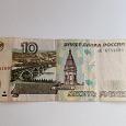 Отдается в дар 10 рублей 1997