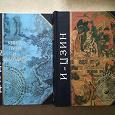 Отдается в дар Книги по китайской философии: И цзин (Книга перемен), Дао де дзин