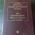 Отдается в дар Русско-английский словарь 110 тыс. слов
