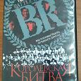 Отдается в дар DVD «Королевская битва»