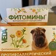 Отдается в дар Витамины для собак