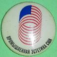 Отдается в дар Значок «Промышленная эстетика США» СССР