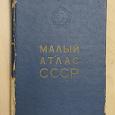 Отдается в дар Малый атлас СССР 1979