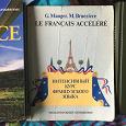 Отдается в дар Книги на французском