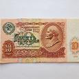 Отдается в дар 10 рублей СССР 1991г.