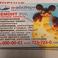 Отдается в дар Рекламный магнит # 342 мышки