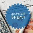 Отдается в дар Консультации по оформлению 3-НДФЛ (налоговая декларация)