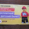 Отдается в дар 2 детских билета на бесплатное посещение интерактивной выставки, г.Тверь