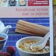 Отдается в дар Кулинарная книга из серии «Кухни народов мира» Китайская кухня шаг зашагом
