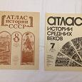 Отдается в дар Атласы школьные советские.