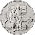 Отдается в дар 25 рублей 2020 года ММД «Благодарность самоотверженному труду медицинских работников (COVID-19)»