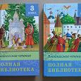 Отдается в дар Книги для внеклассного чтения 3 и 4 класс