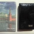 Отдается в дар Обложка на паспорт и визитница