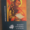 Отдается в дар Книга. Епископ Кассиан (Безобразов) «Водою и кровию и Духом»
