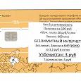 Отдается в дар SIM карта Билайн