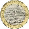 Отдается в дар 10 рублей 2018 Гороховец Владимирская область (1168 г.)