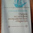 Отдается в дар Книга. история географических открытий