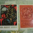 Отдается в дар открытки СССР,«слава октябрю» и «советской армии слава»