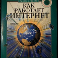 Отдается в дар Книга «Как работает Интернет» Гралла Престон