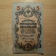 Отдается в дар 5 рублей 1909.