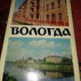 Отдается в дар Набор открыток Вологда