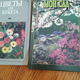 Отдается в дар Книги: Мой сад и Цветы для букета