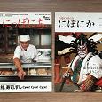 Отдается в дар Журналы о Японии