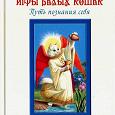 Отдается в дар Книга «Игры белых кошек»