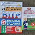 Отдается в дар Пособия по русскому языку 5 класс