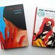 Отдается в дар Две книги японских авторов.