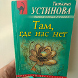 Отдается в дар Т. Устинова «Там, где нас нет»