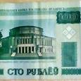 Отдается в дар Банкнота 100 рублей Беларусь из раннего оборота