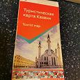 Отдается в дар Карта Казани