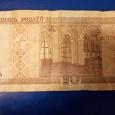Отдается в дар Купюра 20 рублей Республики Беларусь
