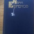 Отдается в дар Книга. И. Ефремов — На краю Ойкумены