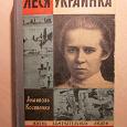 Отдается в дар Книга из серии ЖЗЛ. Леся Украинка.
