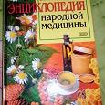 Отдается в дар Полная энциклопедия народной медицины.