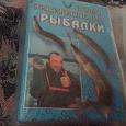 Отдается в дар Книжка по рыбалке
