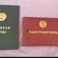 Отдается в дар Советские документы и открытки