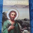 Отдается в дар Книга. Святой Алексий Человек Божий